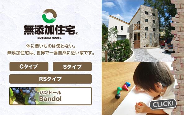 無添加住宅(Cタイプ・Sタイプ・RSタイプ・Bandol(バンドール)):体に悪いものは使わない。無添加住宅は、世界で一番自然に近い家です。