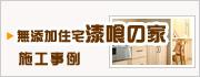 021無添加住宅漆喰の家施工事例